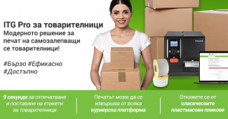 ITG Pro за товарителници